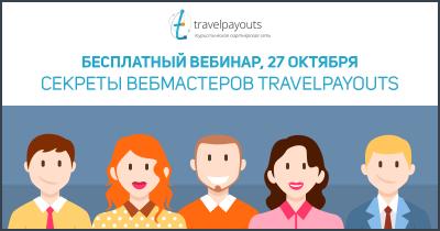 travelpayouts_webinar_og_image.png