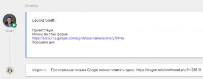 google-forum-min.png