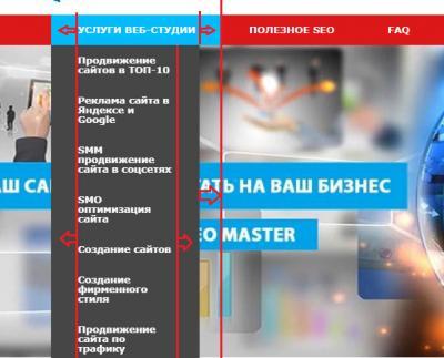 Скриншот по всплывающему SM меню.jpg