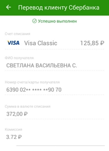 Скрин платежа.jpg