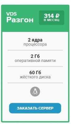 Opera Снимок_2019-11-09_155551_firstvds.ru.png