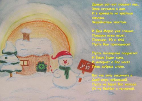 novogodnyaya-kartinka-19.jpg