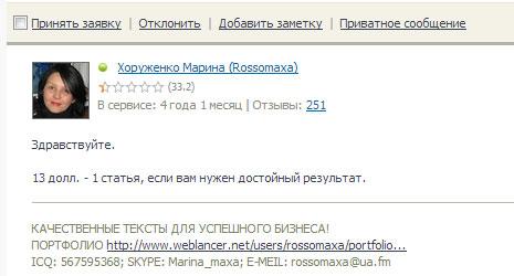 weblancer-1.jpg