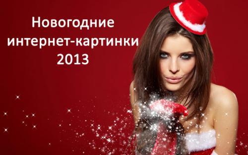 konkurs-novogodnie-internet-kartinki-2013.jpg