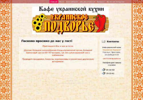 украинское-подворье.рф.jpg