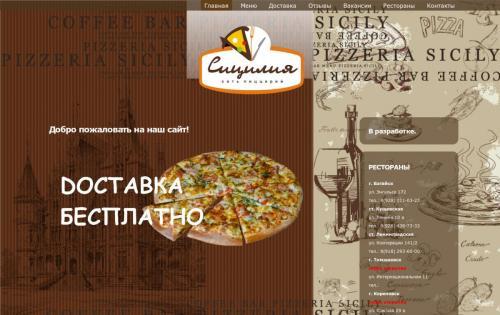 pizza-sicilia.jpg