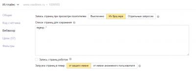 настройки вебвизора.png