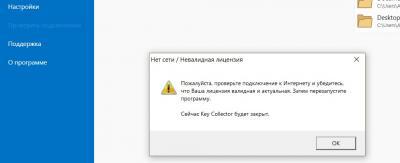 keycollector-4-error.jpg