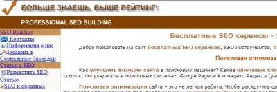 seobuilding-f1-2010.jpg