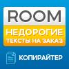 Рерайт - 0.35$, Копирайт - 0.65$, Переводы Eng-Rus - 0.9$ - последнее сообщение от Room