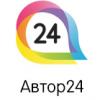 Крупнейшая партнерская программа по образовательному трафику Автор24 - последнее сообщение от author24