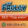 Комплексное продвижение + Внутренняя оптимизация сайтов + Контекстная реклама - последнее сообщение от Frolov-Studio